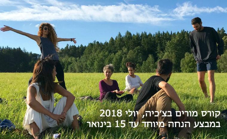 מבצע צ׳כיה 2018