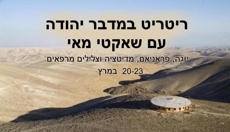 ריטריט במדבר יהודה